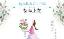 小清新鲜花店开业大吉促销活动H5模板缩略图