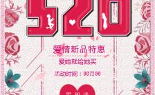 清新简约520情人节表白日打折优惠产品促销H5模板缩略图
