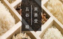 五谷杂粮公司宣传简介H5模板缩略图