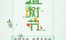 清新淡雅植树节策划宣传方案H5模板缩略图
