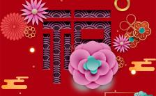 福到财到幸福到新年祝福春节祝福H5模板缩略图
