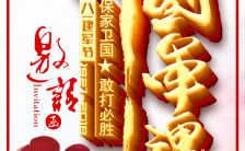 红色中国军魂八一建军节节日祝福邀请函建军节H5模板缩略图