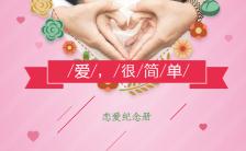 清新简约今生共相伴恋爱纪念册H5模板缩略图