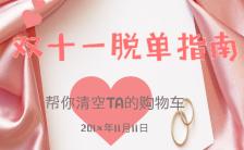 粉色清新双十一促销宣传H5模板缩略图