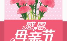 清新唯美浓情五月感恩母亲节活动促销H5模板缩略图