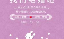 紫色蕾丝花纹韩式婚礼邀请函H5模板缩略图