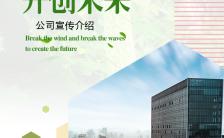 清新文艺企业公司品牌产品推广简介宣传文化画册H5模板缩略图