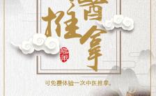 简约中国风中医推拿养生促销宣传H5模板缩略图