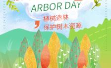 创意手绘植树节活动宣传推广H5模板缩略图