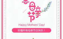 清新唯美感恩母亲节企业个人祝福贺卡H5模板缩略图