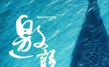 创意鲸鱼精致邀请函H5模板缩略图
