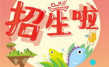 清新温馨暑期招生啦培训班招生宣传H5模板缩略图
