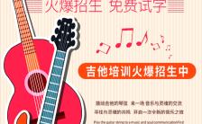 吉他音乐艺术培训班火热招生H5模板缩略图