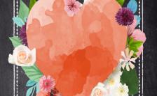 黑板风教师节鲜花礼品推广H5模板缩略图