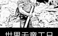 创意黑白世界无童工日公益宣传H5模板缩略图