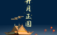 那年花开月正圆中秋节宣传推广月饼礼盒H5模板缩略图