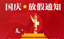 喜庆红色十一国庆节放假通知H5模板缩略图
