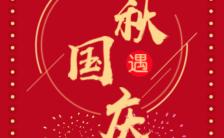 国庆节中秋节双节钜惠时尚炫酷促销H5模版缩略图