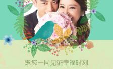 小清新森系高端时尚欧式婚礼结婚喜帖邀请函H5模板缩略图
