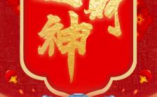 喜庆中国风春节迎财神公司宣传H5模板缩略图