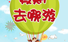 欢快卡通风景区旅游宣传推广H5模板缩略图
