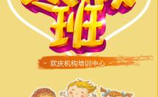 清新卡通寒假班招生宣传H5模板缩略图