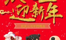 红色喜庆企业元旦迎新晚会邀请函缩略图