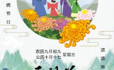 重阳节敬老节日祝福贺卡民俗企业宣传H5模板缩略图