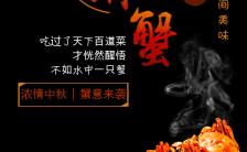 大闸蟹中秋国庆双节特惠活动推广H5模板缩略图
