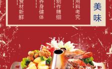 红色复古精美火锅店促销宣传H5模板缩略图