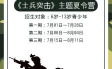 暑假军事夏令营招生宣传H5模板缩略图