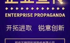 高端商务紫金企业宣传手册H5模板缩略图