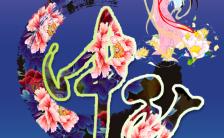 浪漫唯美紫色中秋月饼盛宴H5模板缩略图