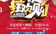 圣诞节电商促销H5模板缩略图