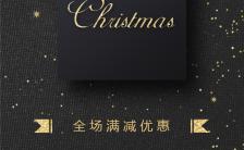 黑金大气圣诞节促销活动宣传H5模板缩略图