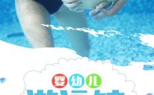 简约卡通婴幼儿游泳馆儿童培训班招生宣传H5模板缩略图