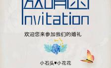 清新鲜花蓝色大气婚礼邀请函H5模板缩略图