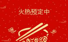 红色喜庆中国风公司企业年夜饭预订H5模板缩略图
