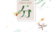 二十四节气春分传统节日习俗普及企业祝福贺卡H5模板缩略图