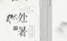 古风典雅处暑节气企业宣传H5模板缩略图