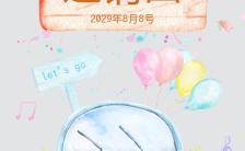 小清新风婚礼邀请函H5模板缩略图