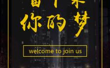 城市风格企业宣传招聘H5模板缩略图