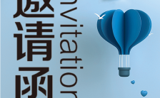 简约蓝色企业文化宣传通用邀请函H5模板缩略图