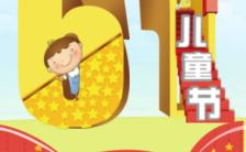 清新简约卡通六一儿童节活动促销H5模板缩略图
