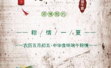 清新复古风端午节节日促销活动宣传H5模板缩略图