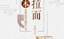 日本拉面寿司菜品推荐店铺宣传H5模板缩略图