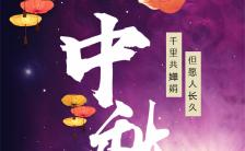 紫色神秘中秋贺卡月满中秋祝福满满H5模板缩略图
