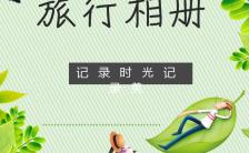 草绿色小清新毕业旅行旅行纪念册H5模板缩略图