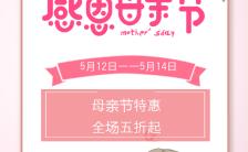 粉色浪漫母亲节促销H5模板缩略图