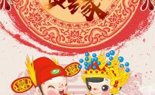 中国风喜庆红色结婚婚庆婚礼请柬邀请函H5模板缩略图